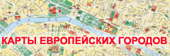 Карты европейских городов