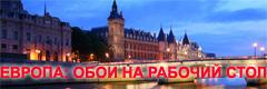 Страны и города Европы - обои на рабочий стол